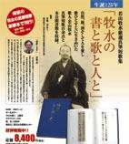 bokusui-top.jpg