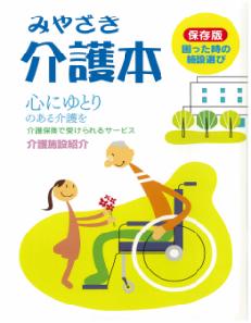 kaigo-book.jpg