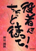 yakusha.jpg